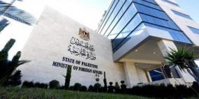 """الخارجية: قرار الاحتلال ضد منظمات حقوقية """"عدوان صارخ"""""""